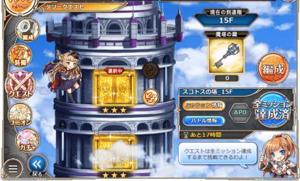 神姫プロジェクト グラブル 塔イベント 攻略 ブログ 01