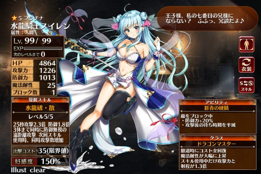 水龍騎士スイレン ドラゴンライダー 千年戦争アイギス プラチナユニット ゲーム攻略 ブログ おすすめ 01