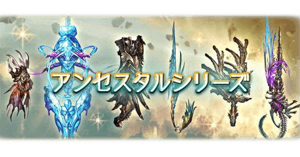 アンセスタルシリーズ 性能 グラブル 六竜HLマルチ ゲーム攻略 スマホゲ ソシャゲ ブログ 01