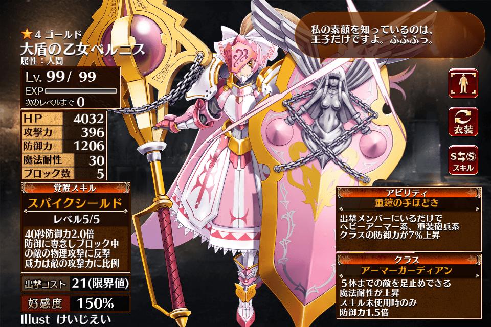 大盾の乙女 ベルニス バトルマスター 千年戦争アイギス ゴールド ゲーム攻略 ブログ おすすめ 01