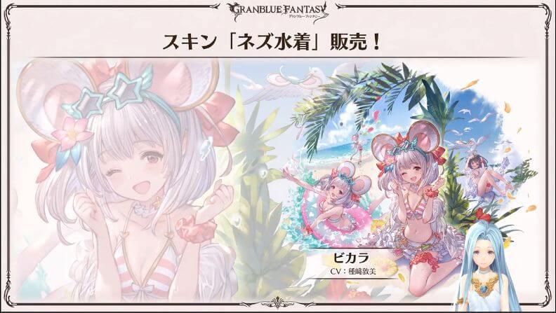 闇属性 干支 ビカラ 限定 グラブル スマホ ゲーム攻略 水着スキン ブログ SSR 01