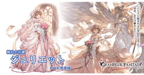 水属性 SSR ジュリエット グラブル スマホ ゲーム攻略 ブログ SSR 02