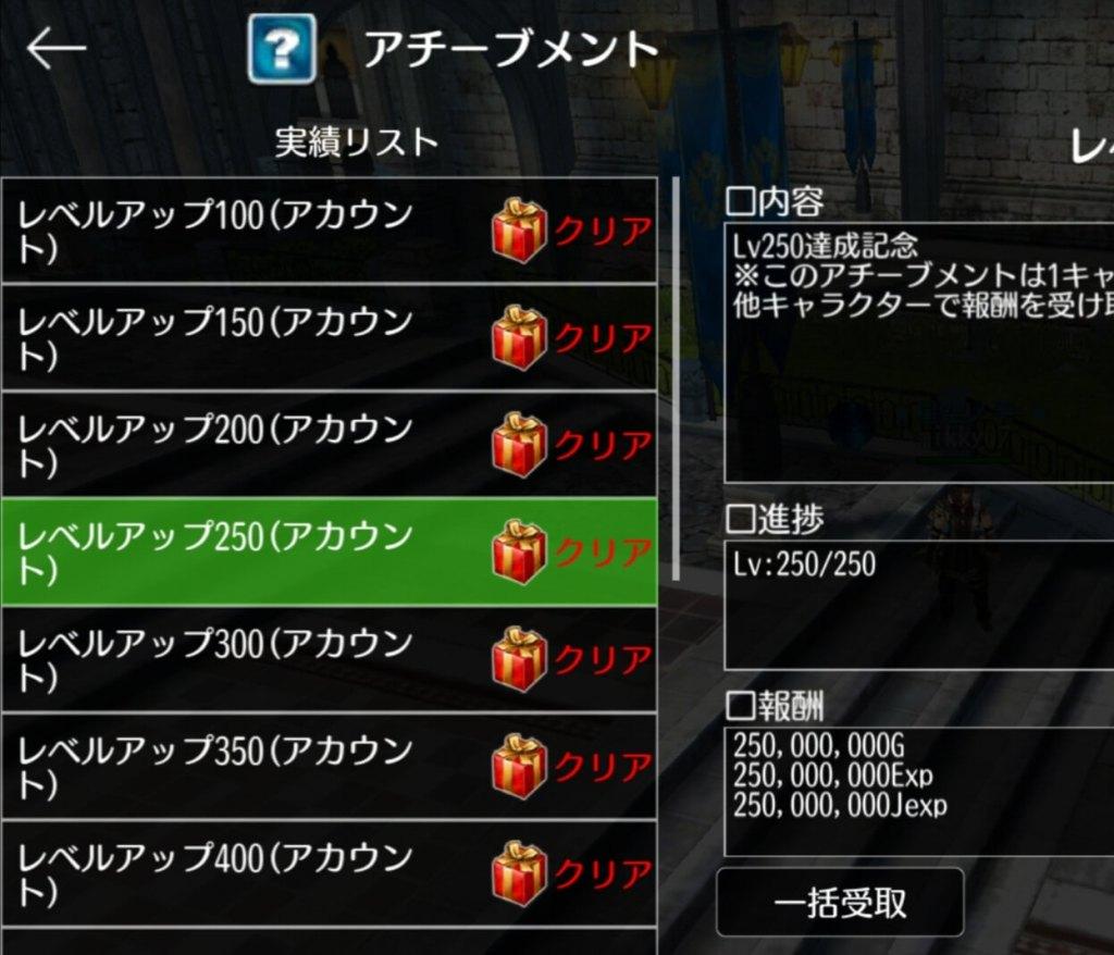 アヴァベルオンライン メインタワー57階到達(農村階層) 時間 MMORPG 達成方法 スマホゲー ソシャゲー ブログ 攻略方法 02