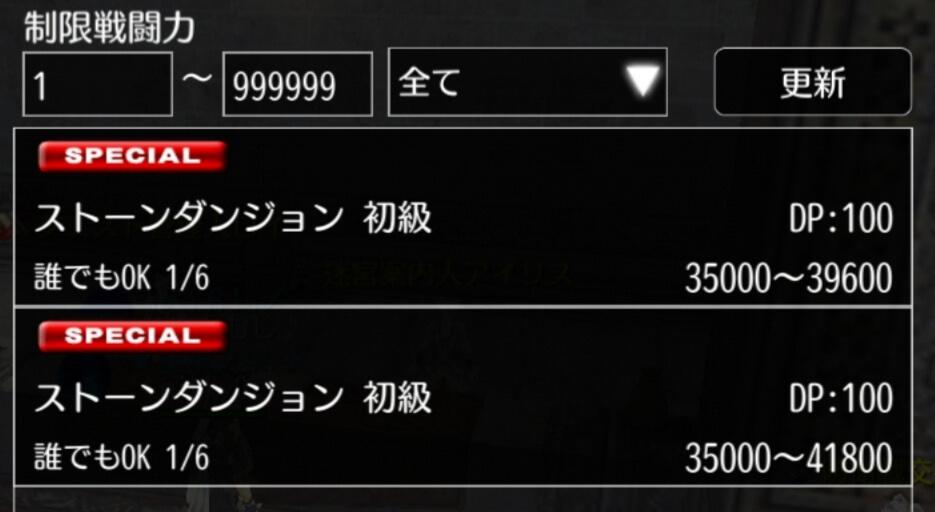 アヴァベルオンライン メインタワー57階到達(農村階層) 時間 MMORPG 達成方法 スマホゲー ソシャゲー ブログ 攻略方法 07