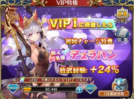 VIP会員 超次元少女