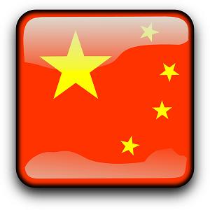 china-156219_640_20151125140918d0d.png