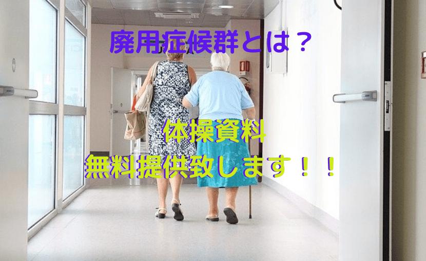新型コロナウイルス 筋力低下 廃用症候群とは?