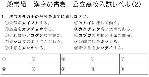 漢字 こだわる