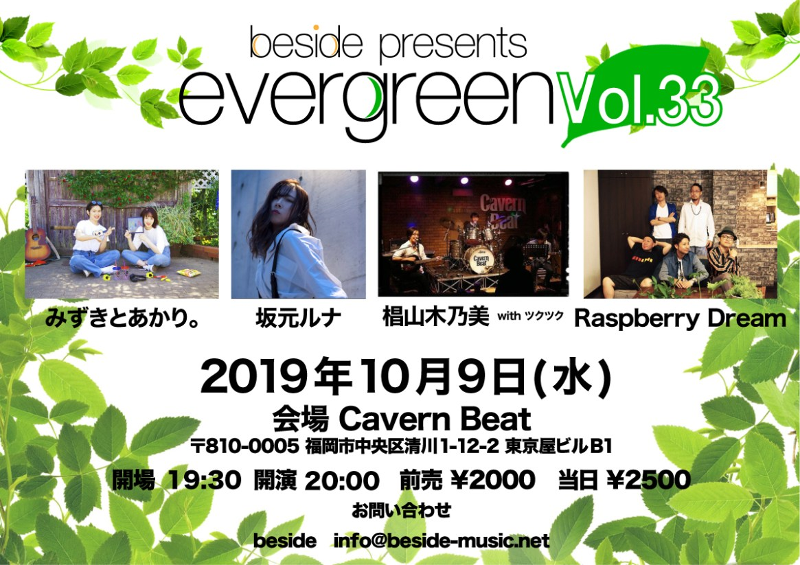evergreen-Vol.33