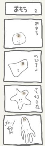 mochi2
