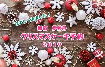 新宿伊勢丹クリスマスケーキ