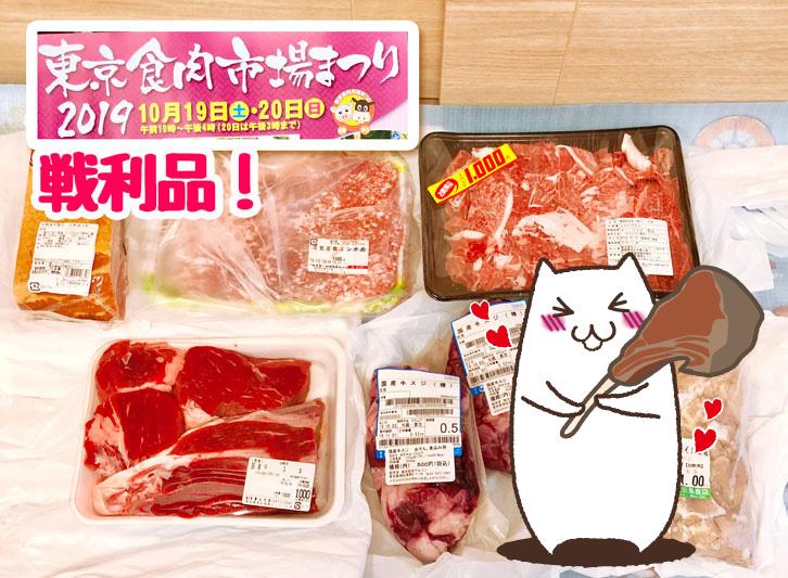 東京食肉市場まつり2019