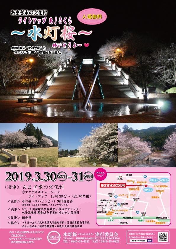 朝倉市 桜のライトアップ