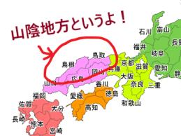 山陰地方地図