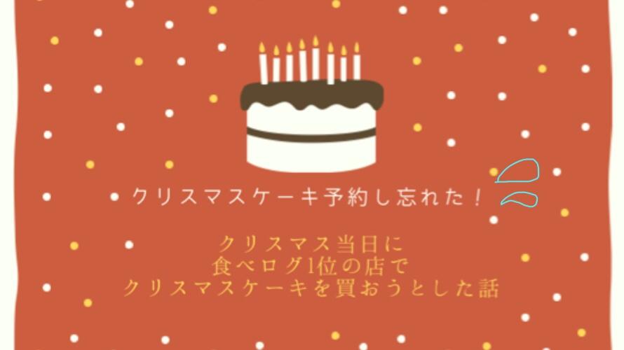 【食べログ米子ケーキランキング1位】のお店で、クリスマス当日に予約なしでクリスマスケーキを購入した話。