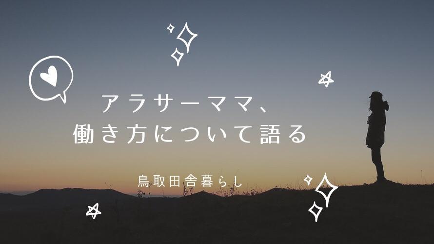 東京から鳥取に嫁いだアラサーママ、これからの働き方について語る。