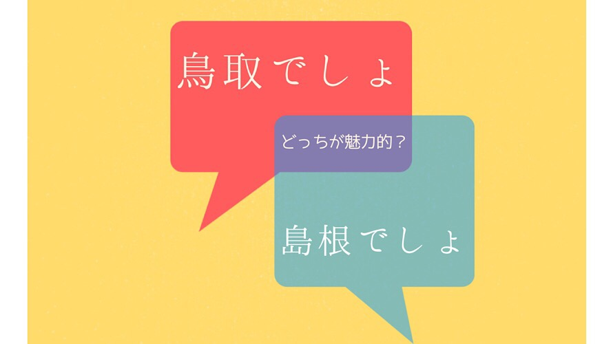 鳥取島根どっち