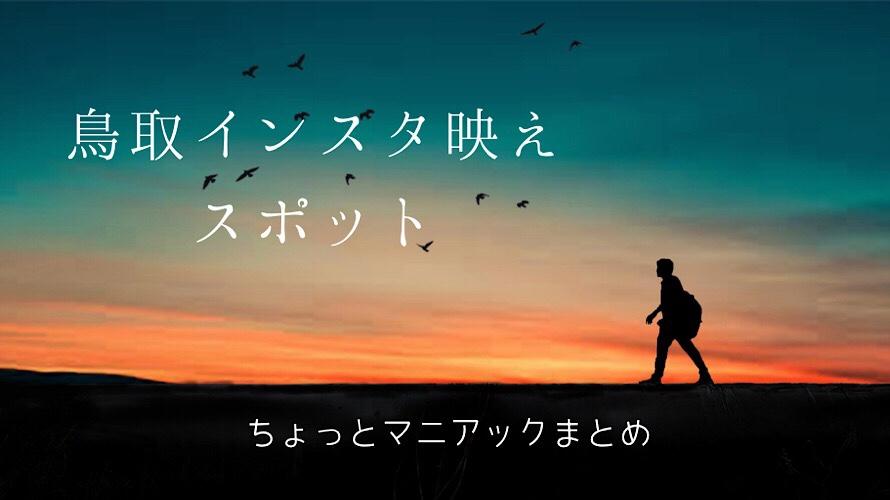 鳥取インスタ映えスポット