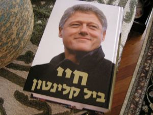 https://i2.wp.com/mjcdn.motherjones.com/preset_16/clinton-hebrew.jpg