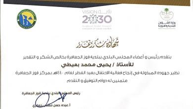 Photo of بلدي قوز الجعافرة يكرم صحيفة مجد الوطن