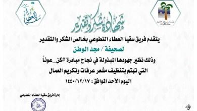 Photo of فريق سقيا العطاء التطوعي يُكرم مجد الوطن