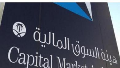 "Photo of السوق المالية"" توافق على تسجيل وطرح أسهم ""أرامكو"" للاكتتاب العام"