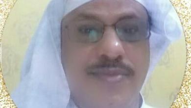 Photo of الوداع الحزين