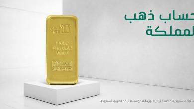 Photo of البنك الأهلي التجاري يُطلق حساب الذهب المتوافق مع الشريعة للأفراد الأول من نوعه في السعودية