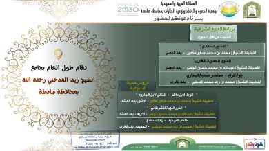 Photo of اسلامية جازان تقيم برنامج الدروس العلمية والشرعية في جامع الشيخ زيد المدخلي بصامصة