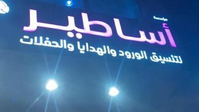 Photo of افتتاح محل اساطير لتنسيق الزهور في حي السويس بمنطقة جازان