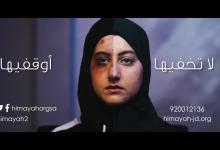 Photo of *جمعية حماية الأسرة تنظم حملة #لاتخفيها_اوقفيها*