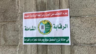 Photo of أمانة منطقة عسير: تنفيذ أكثر من ١٠٠ جولة فنية وصحية