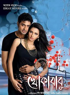 Bengali Movie Khokababe Mp3 Songs Download Www Songs Waplux Com