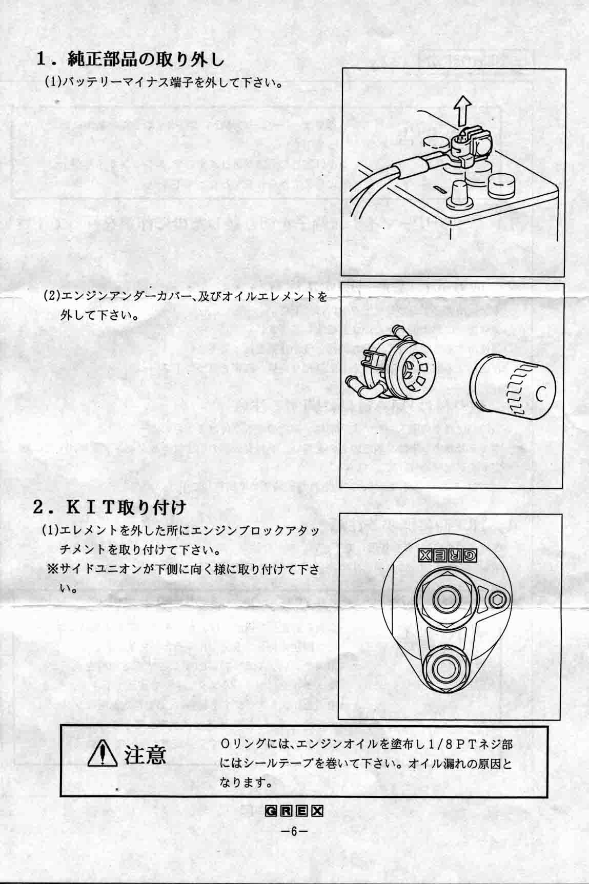Greddy Oil Filter Relocation Kit Photos Manual Mkiv