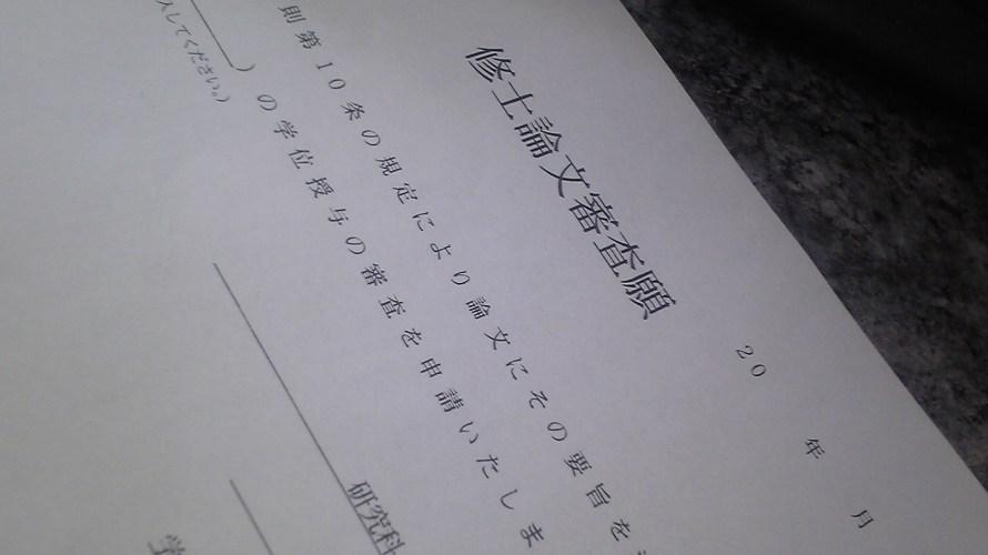 修士論文審査願