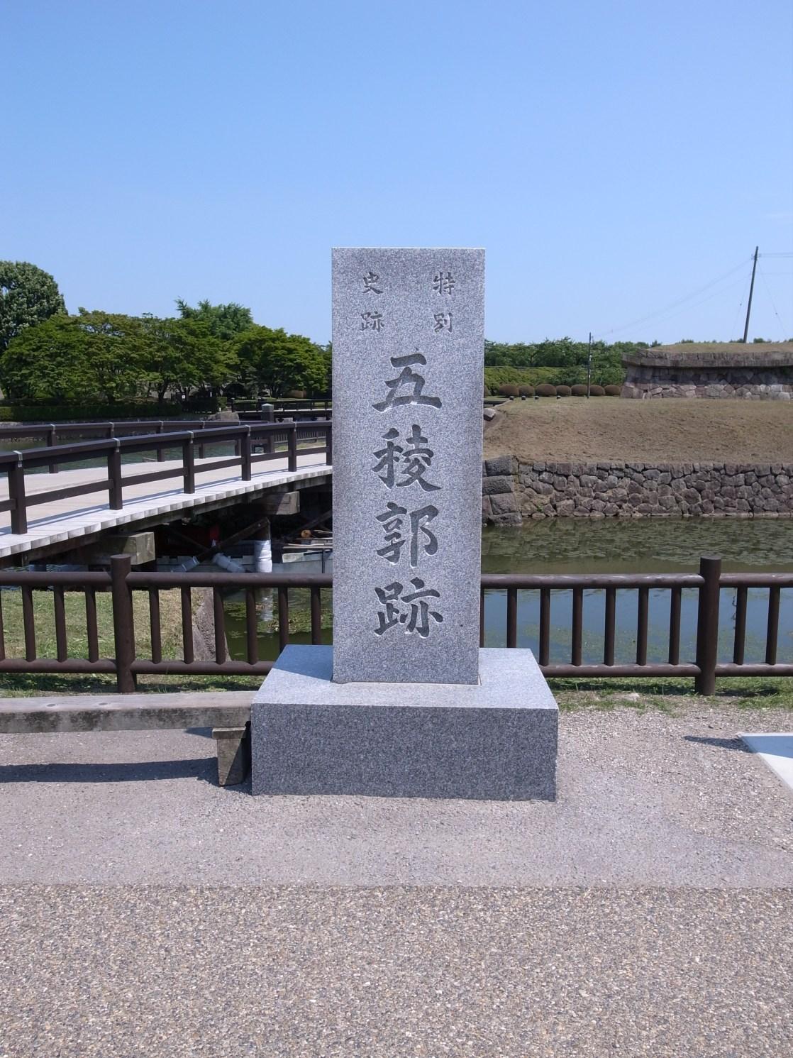 五稜郭跡 石碑