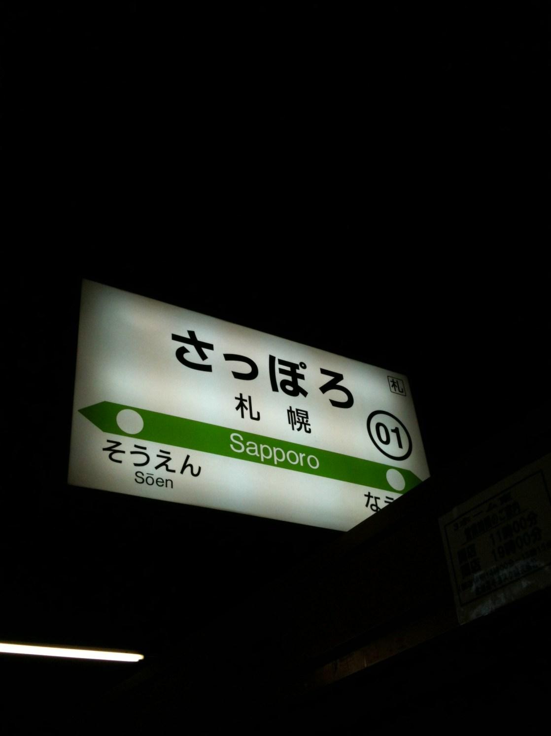 札幌駅 駅名看板