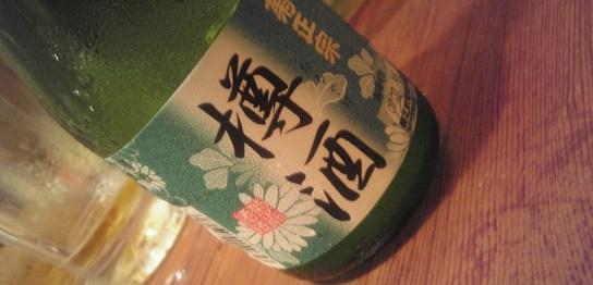 菊正宗 樽酒