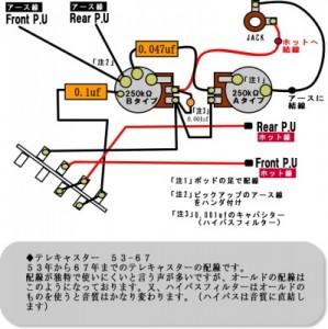 ビンテージタイプのTelecasterの配線方法