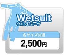 Wetsuit ウェットスーツ 各サイズ共通 2,500円