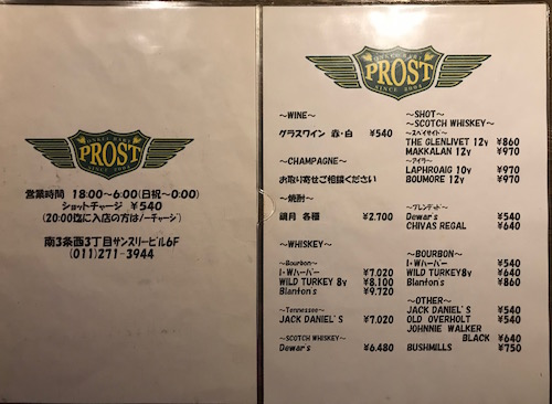PROST12