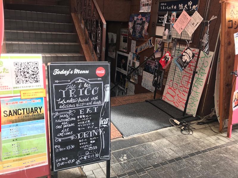 阿佐ヶ谷trico(トリコ)_入口1
