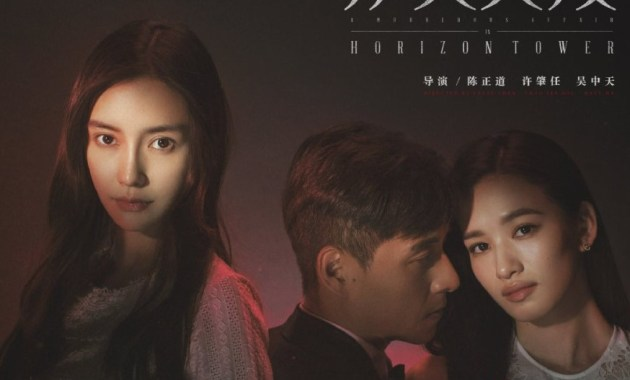 Download A Murderous Affair in Horizon Tower Chinese Drama