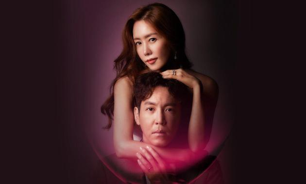 Download My Dangerous Wife Korean Drama