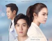 Download The Last Promise Thai Drama
