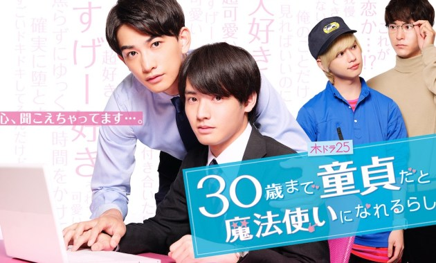 Download Cherry Magic Japanese Drama