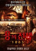 The War of Loong 2017 WEB-DL 480p & 720p Download and Watch Online