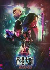 Hong Kong Master 2017 BluRay 480p & 720p Full HD Movie Download