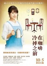 Cafe Funiculi Funicula (2018) BluRay 480p & 720p HD Movie Download