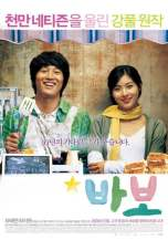 Miracle of Giving Fool (2008) DVDRip 480p & 720p Free Movie Download